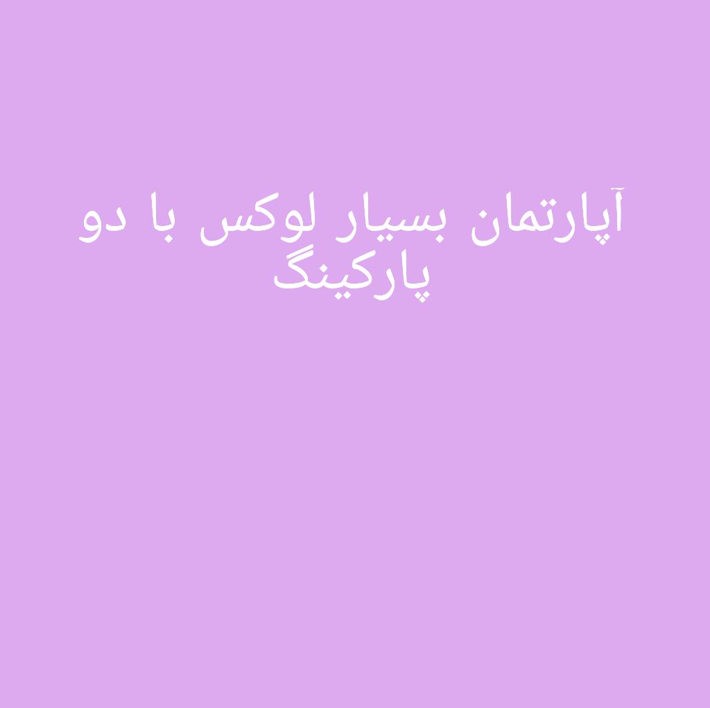 پیش فروش آپارتمان در باغ دریاچه اصفهان | املاک اصفهان سراملک