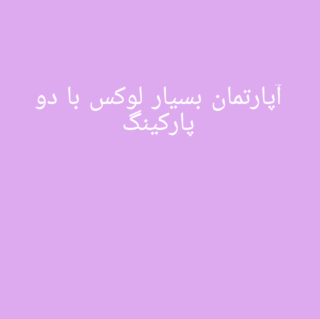 خرید اپارتمان لوکس در اصفهان، خواجه پطروس - سامانه املاک اصفهان|سراملک