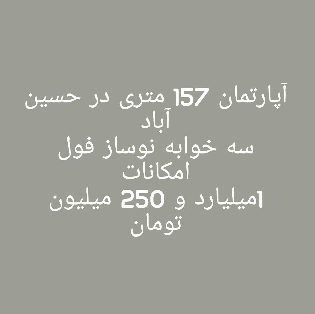 فروش آپارتمان اصفهان، حسین آباد-بانک املاک اصفهان |املاک اصفهان سراملک