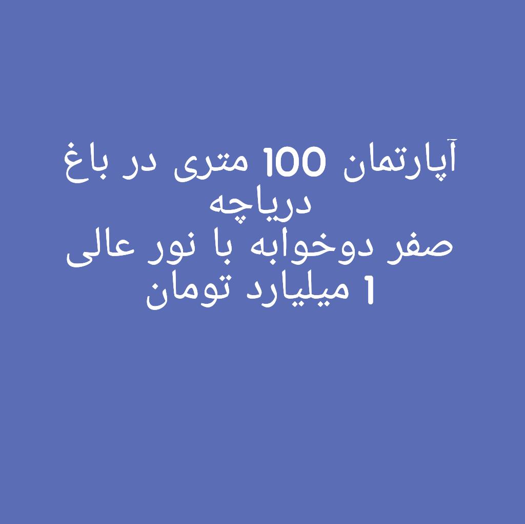 فروش آپارتمان در اصفهان، باغ دریاچه - بنگاه املاک در اصفهان | سراملک