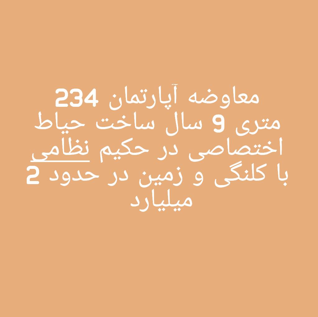 معاوضه زمین با آپارتمان در اصفهان، حکیم نظامی-معاوضه اپارتمان | سراملک