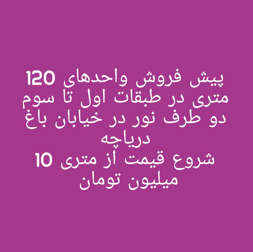 پیش فروش آپارتمان در اصفهان، باغ دریاچه - پیش خرید اپارتمان | سراملک