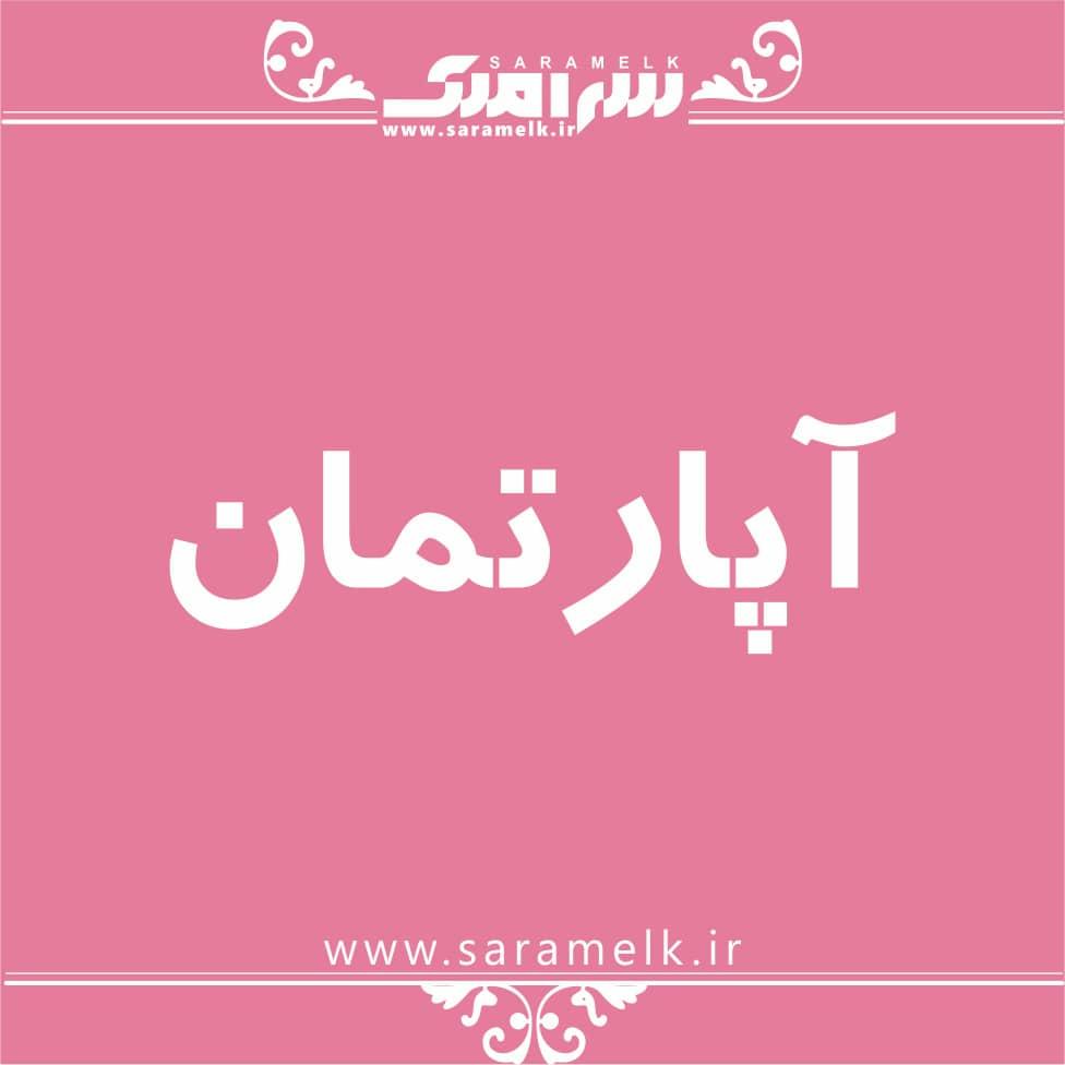 خرید آپارتمان در خاقانی اصفهان - فروش اپارتمان خاقانی اصفهان | سراملک